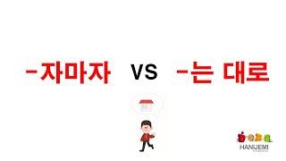 한국어 문법 비교 #19 (자마자 VS 는 대로)