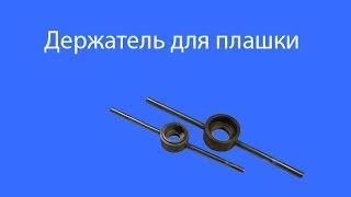 Вороток для плашки (лерки)(, 2014-12-08T07:55:42.000Z)