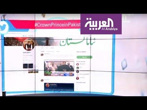 تفاعلكم | مواقف لافتة بين محمد بن سلمان وعمران خان