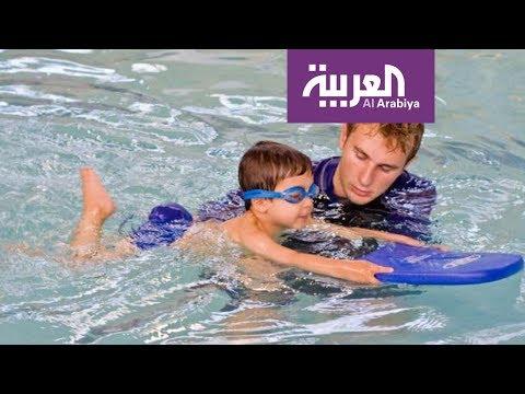 صباح العربية: السباحة لصحة وأمان ولدك  - 09:21-2018 / 1 / 11