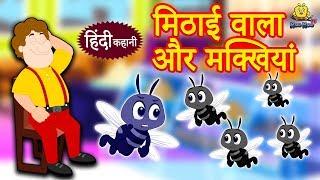 मिठाई वाला और मक्खियां - Hindi Kahaniya for Kids | Stories for Kids | Moral Stories | Koo Koo TV
