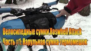 Велообзор: Велосипедные сумки Roswheel Attack. Часть #1: Нарульная сумка-гермомешок