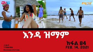 እንዳ ዝማም - ክፋል 84 - Enda Zmam (Part 84), February 14, 2021 - ERi-TV Drama Series