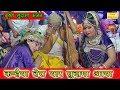 कन्हैया तेरा यार सुदामा आया - Krishna Sudama Bhajan   KANHAIYA TERA YAAR SUDAMA AAYA