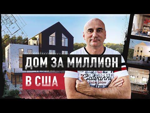 Бизнес в США: Как построить дом за 1 миллион долларов? / Dima Bondar