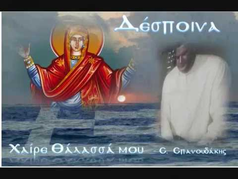 Stamatis Spanoudakis - Despoina (Δέσποινα) - YouTube