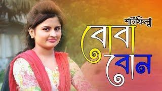 বোবা বোন । Boba Bon । Bengali Short Film 2018 । Shaty । Shohel । STM
