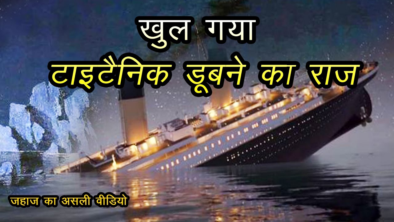 टाइटैनिक जहाज डूबने का असली राज अब खुला |  titanic mishap real reason #1