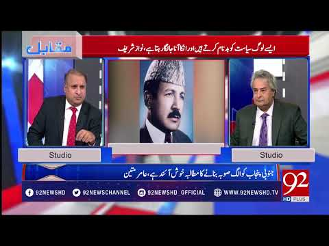 Muqabil - 10 April 2018 - 92NewsHDPlus