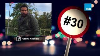 هاشتاج 30 | من خلال تجربته.. أسامة أبو العز يتحدث عن الهجرة بوجه عام والهجرة لألمانيا بشكل خاص