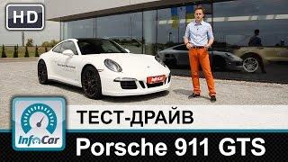 Porsche 911 GTS - тест-драйв от InfoCar.ua (Порше 911)