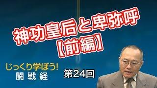 神功皇后と卑弥呼【前編】【CGS 家村和幸 闘戦経 第24回】