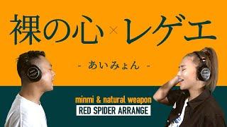 YouTube動画:あいみょん/裸の心 レゲエに乗せてみた!レッドスパイダーアレンジ/Minmi.Natural weapon