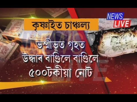 EXCLUSIVE: Amid clash over Bihu donation, how nearly Rs 50 lakh was burnt to ash