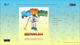 ВЕЛИКАН - ДОРЕМИ