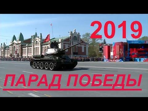 Парад победы в Новосибирке 9 мая 2019 года