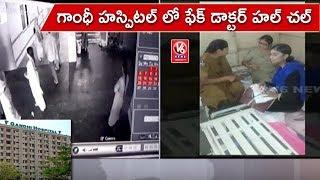 Fake Lady Doctor Hulchul In Gandhi Hospital, Hyderabad. V6 IOS App ...