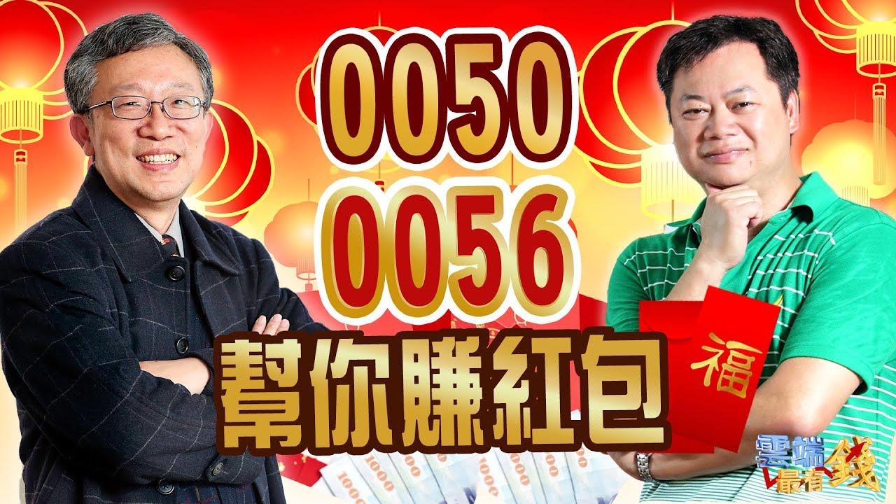 ETF 0050.0056 幫你賺紅包 雲端最有錢 過年精選 陳重銘 施昇輝 - YouTube