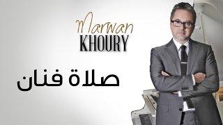 Marwan Khoury - Salat Fannan (Official Audio) | ????? ???? - ???? ????