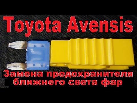 Замена предохранителя ближнего света фар Toyota Avensis 2003-2008 г.