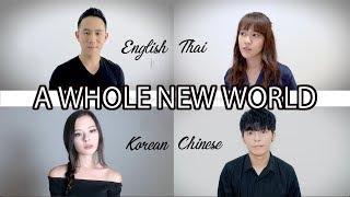 """A Whole New World"" - English/Chinese/Korean/Thai Cover (Jason x Danny x Jasmine x Earth)"