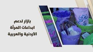 بازار لدعم ابداعات المرأة الأردنية والعربية