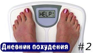 Дневник похудения: результаты 2-й и 3-й недели на диете Хейли Помрой