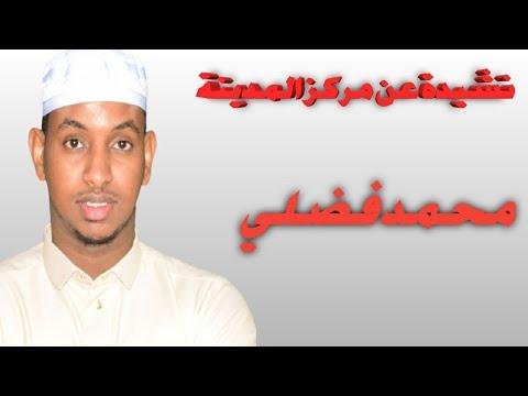 Mohammed Fadhli Oo Nashiido Aad Umacaan Uqaaday Madarasatul Madiina Xafladii Qalan Jibinta