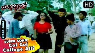 Col Col College Alli Kannada Latest Song Remix | Mahabharatha Movie Songs | Vinod Raj