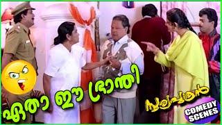 Jayaram Innocent Jagathy Comedy Scenes  Malayalam Comedy Scenes HD