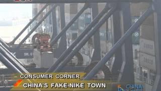 China s fake-NIKE town - China Price Watch - March 26,2013 - BONTV China