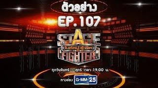 ตัวอย่าง EP.107 l Stage Fighter ไมค์หมู่ สู้ ฟัด วันที่ 6 ธ.ค. 59