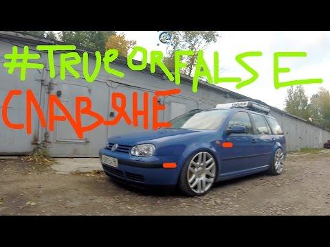 #TRUEORFALSE Славяне (обзор Volkswagen Golf Variant Mark4 2.8 Vr6)