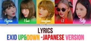 EXID - Up&Down | JAPANESE VER. Color Coded Lyrics [Kan/Rom/Eng]