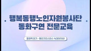 [행복동행노인자원봉사단…