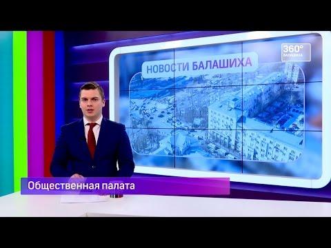 НОВОСТИ БАЛАШИХА 360° 01.03.2017