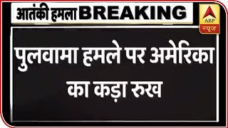 Pulwama Terror Attack: USA Calls On Countries To Deny Safe Haven To Terrorists  | ABP News