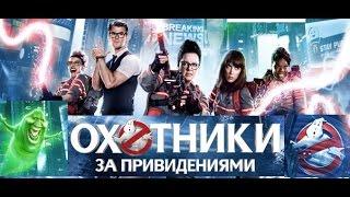 ОХОТНИКИ ЗА ПРИВИДЕНИЯМИ 2016 | Обзор | Трейлер на русском | КиноПремьеры 2016