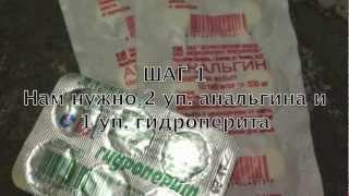 Как сделать дымовуху из таблеток