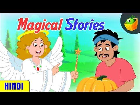 जादुई कथाएँ [Magical