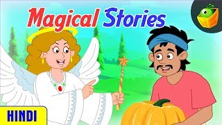 जादुई कथाएँ [Magical Stories] | World Folk Tales in Hindi | MagicBox Hindi