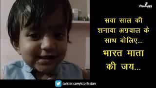 Abhinandan Ki Pakistan Se Aaj Hogi India Vapasi | Shanaya Agrawal Ke Sath Boliye Bharat Mata Ki Jai