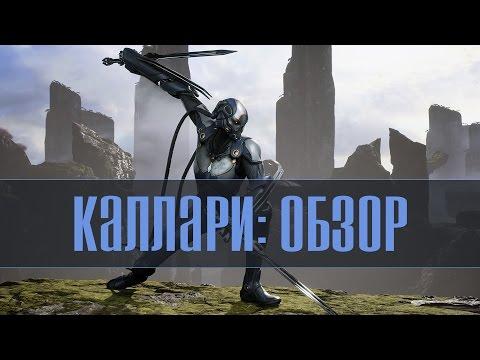 видео: paragon -  kallari [Каллари] - Обзор Героя