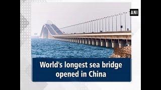 World's longest sea bridge opened in China - #ANI News