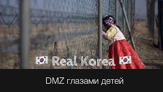 Демилитаризованная зона в Корее глазами детей
