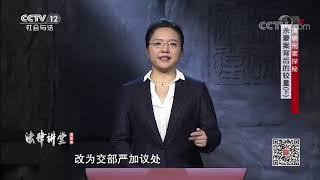 《法律讲堂(文史版)》 20200729 清朝刑案探秘·杀妻案背后的较量(下)| CCTV社会与法 - YouTube