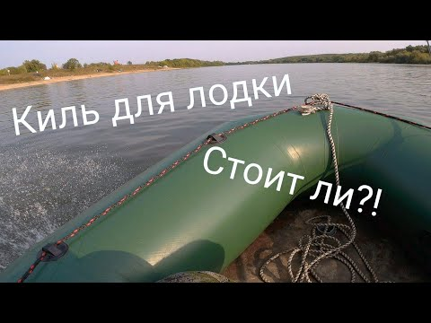 Киль для лодки своими руками!!