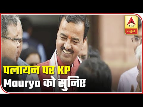 KP Maurya: UP Govt Is Ready To Tackle The Situation Of Migration | ABP News