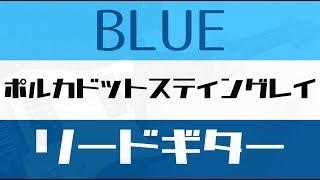 【TAB譜付き - しょうへいver.】BLUE - ポルカドットスティングレイ(POLKADOT STINGRAY) リードギター(Guitar)