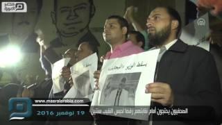 مصر العربية | الصحفيون يحتجون أمام نقابتهم رفضا لحبس النقيب سنتين